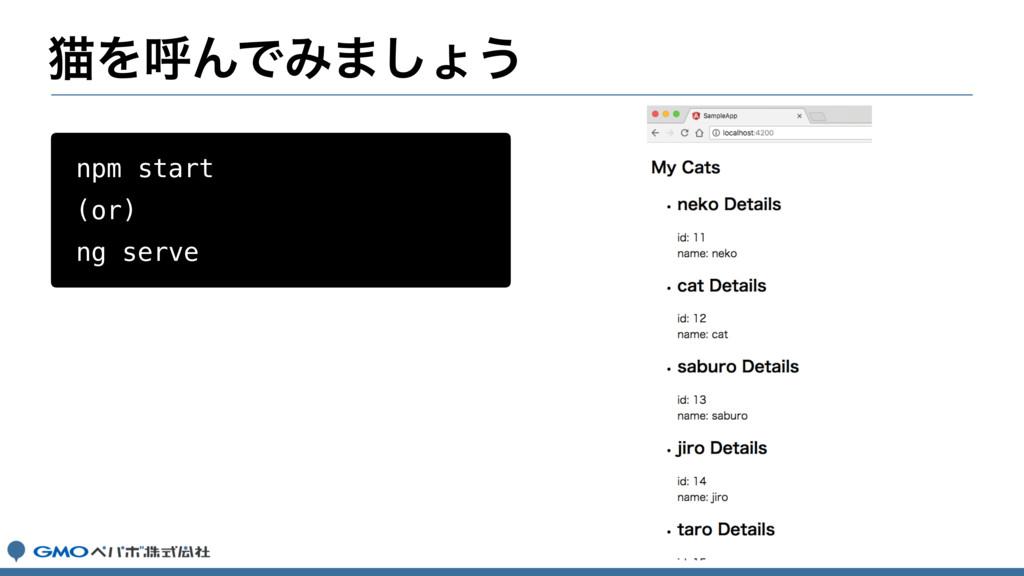 ೣΛݺΜͰΈ·͠ΐ͏ npm start (or) ng serve