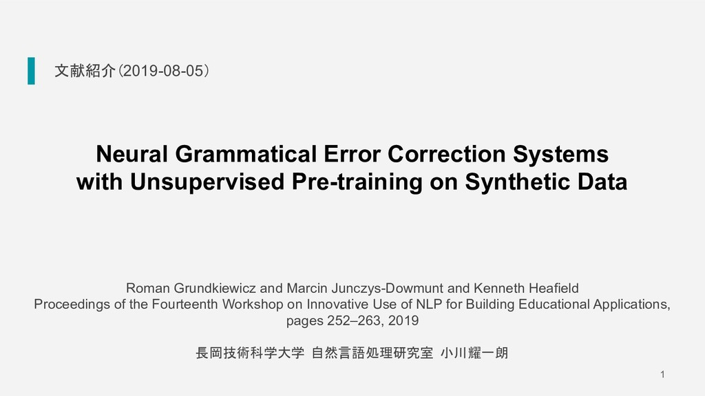 Neural Grammatical Error Correction Systems wit...