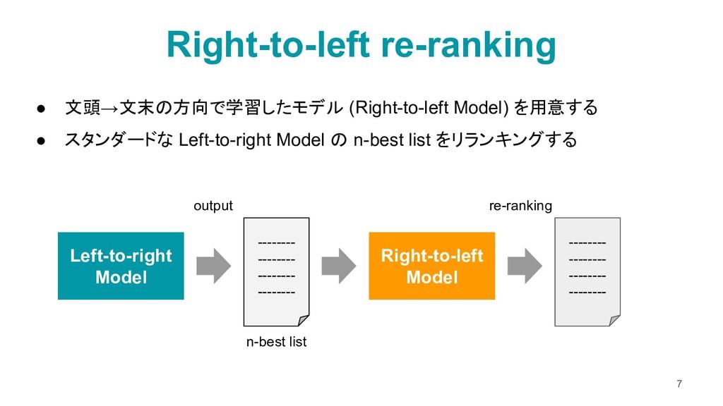 ● 文頭→文末の方向で学習したモデル (Right-to-left Model) を用意する ...
