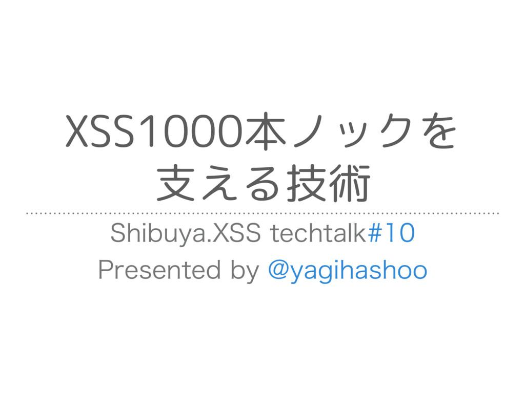 XSS1000本ノックを 支える技術 4IJCVZB944UFDIUBML 1S...