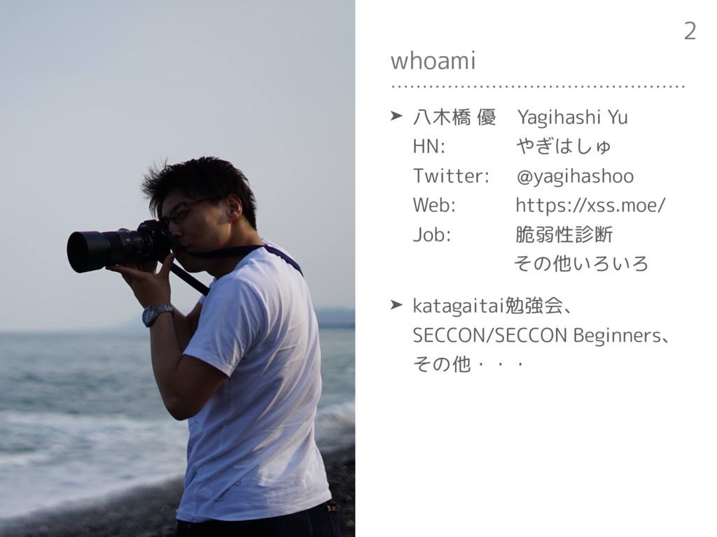 whoami ➤ 八木橋 優 Yagihashi Yu HN: やぎはしゅ Twitter...