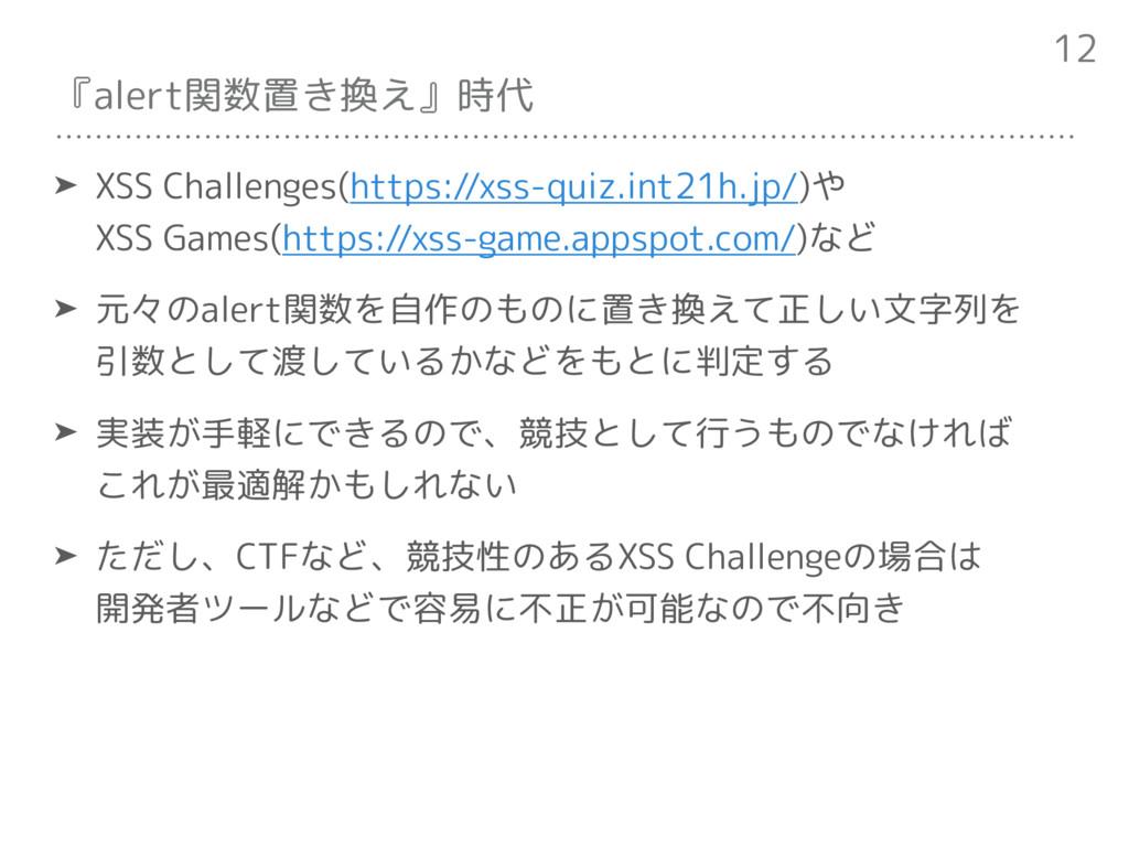 『alert関数置き換え』時代 ➤ XSS Challenges(https://xss-qu...