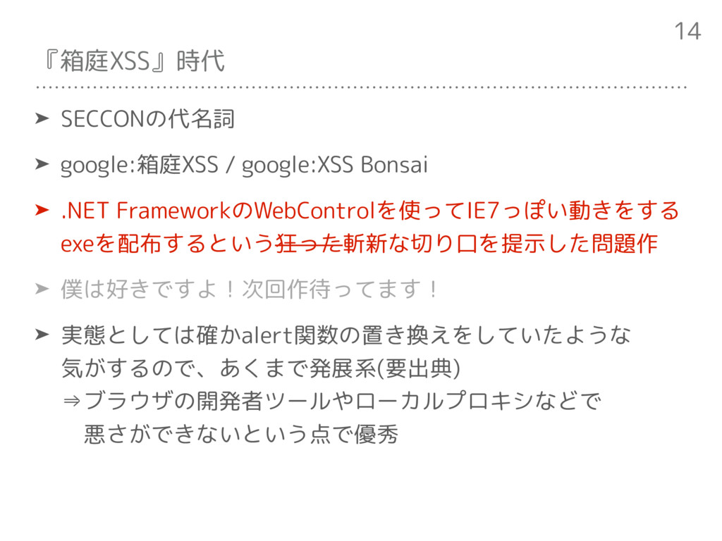 『箱庭XSS』時代 ➤ SECCONの代名詞 ➤ google:箱庭XSS / google:...