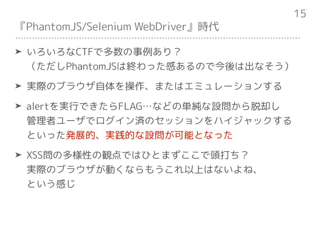 『PhantomJS/Selenium WebDriver』時代 ➤ いろいろなCTFで多数の...