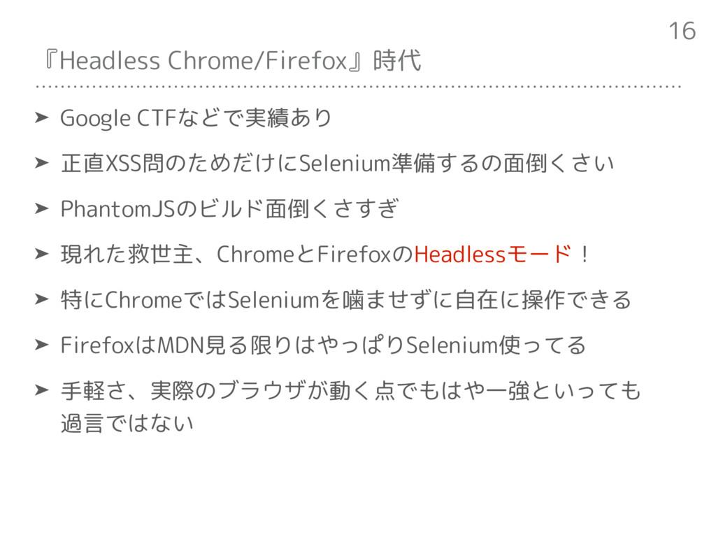 『Headless Chrome/Firefox』時代 ➤ Google CTFなどで実績あり...