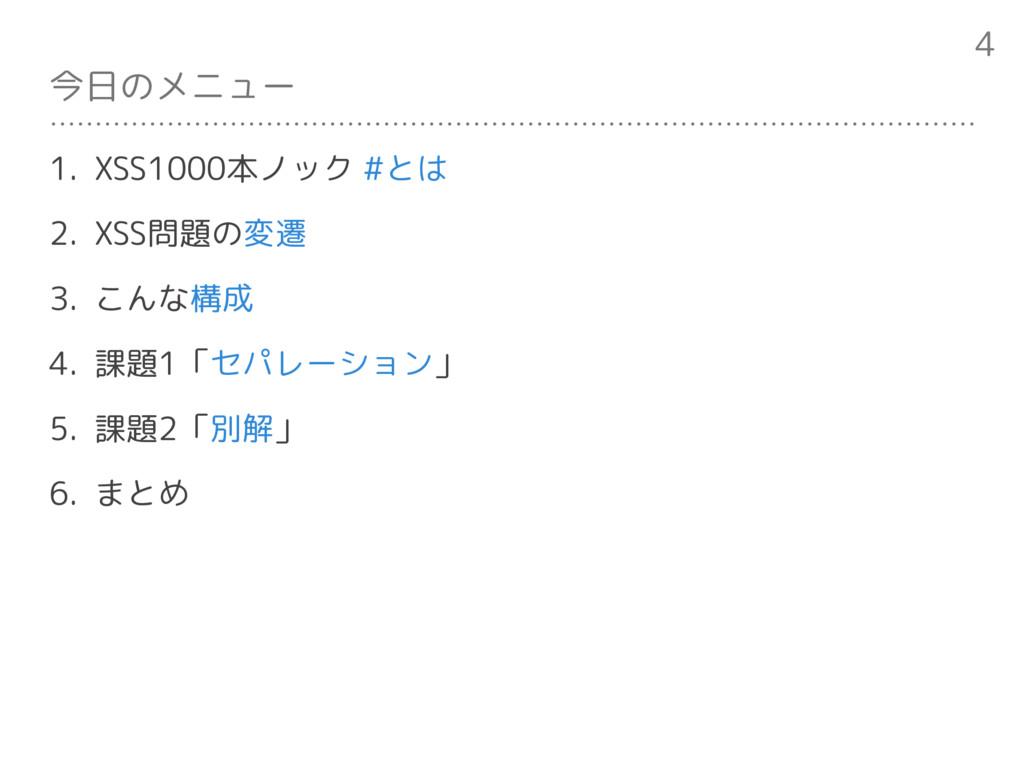 今日のメニュー 1. XSS1000本ノック #とは 2. XSS問題の変遷 3. こんな構成...