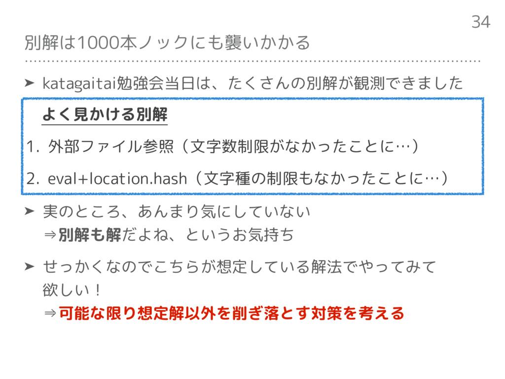 別解は1000本ノックにも襲いかかる ➤ katagaitai勉強会当日は、たくさんの別解が観...