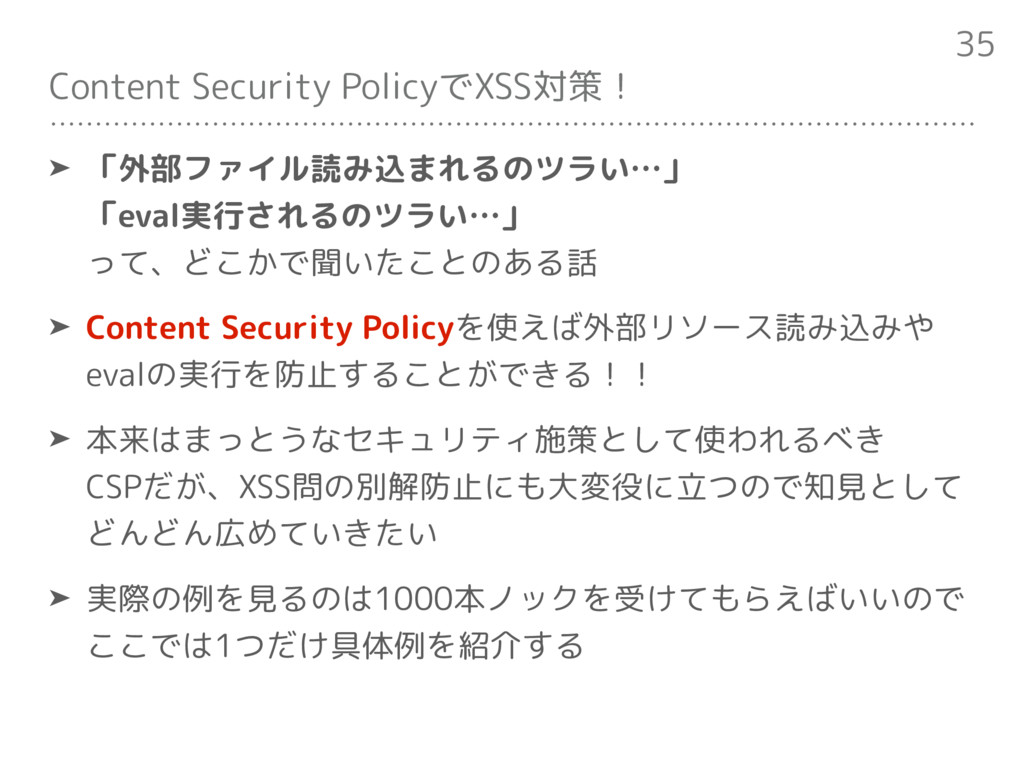 Content Security PolicyでXSS対策! ➤ 「外部ファイル読み込まれるの...