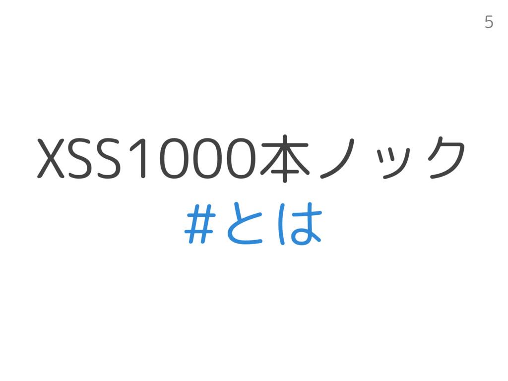 XSS1000本ノック #とは 5