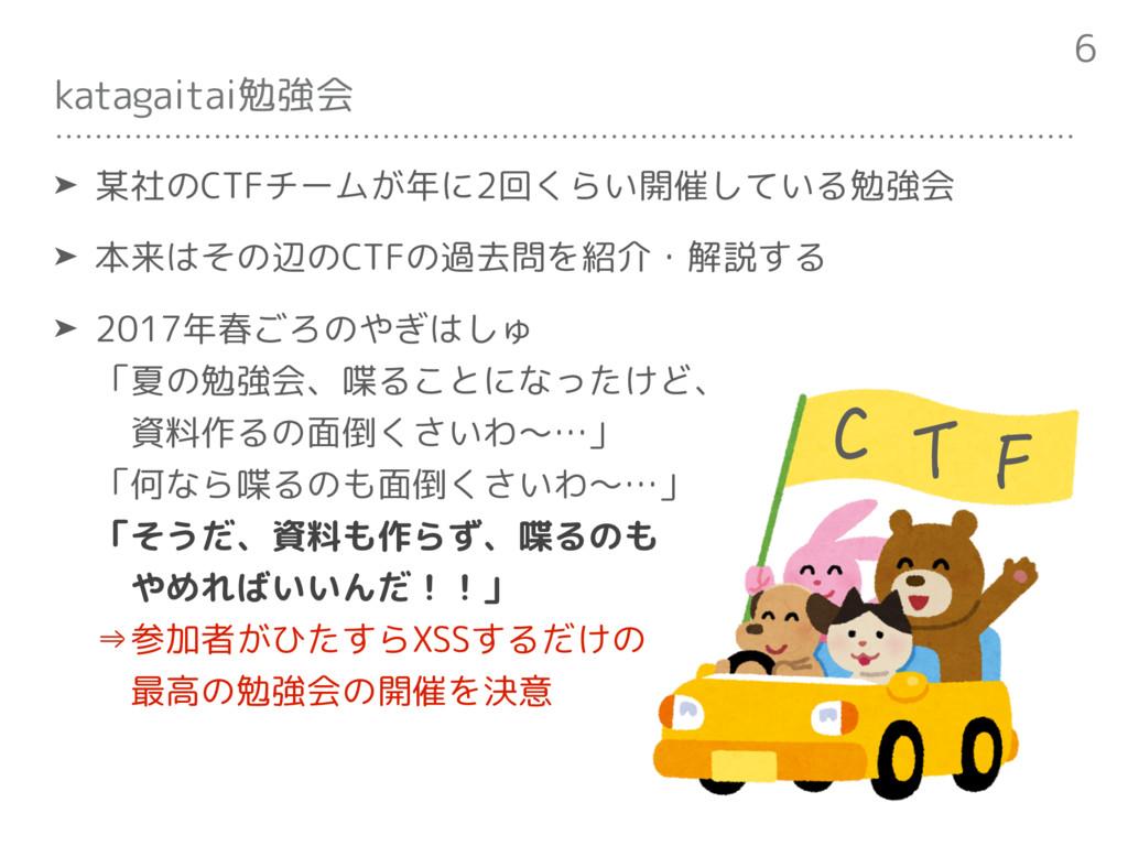 katagaitai勉強会 ➤ 某社のCTFチームが年に2回くらい開催している勉強会 ➤ 本来...