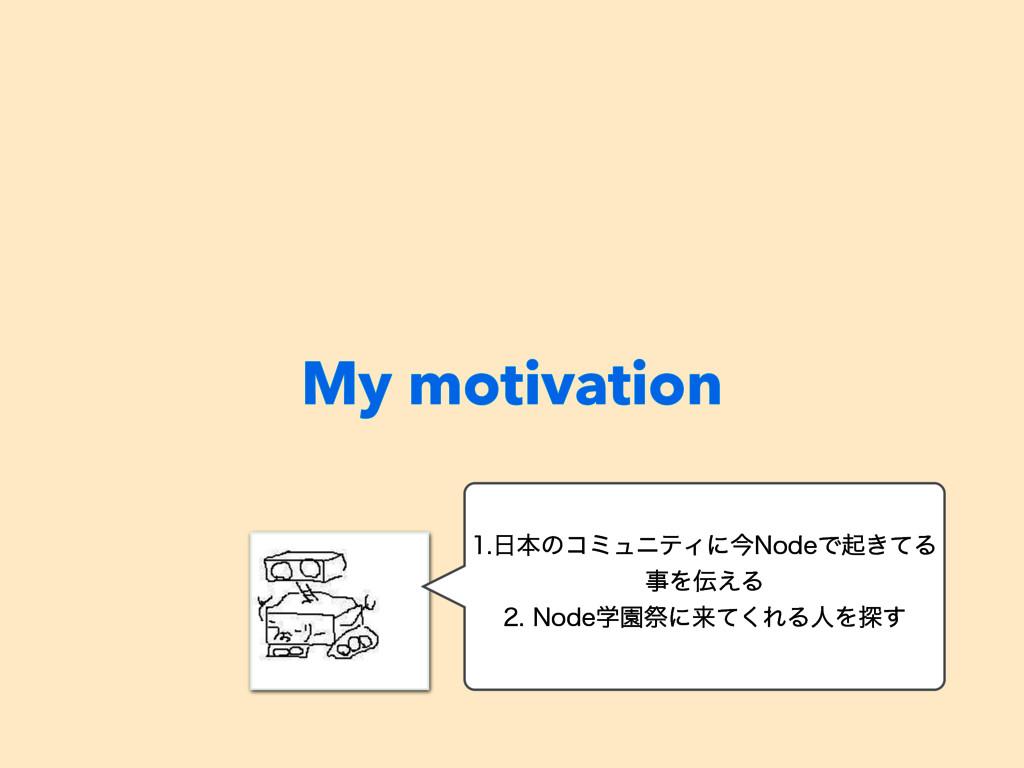 My motivation ຊͷίϛϡχςΟʹࠓ/PEFͰى͖ͯΔ Λ͑Δ ...