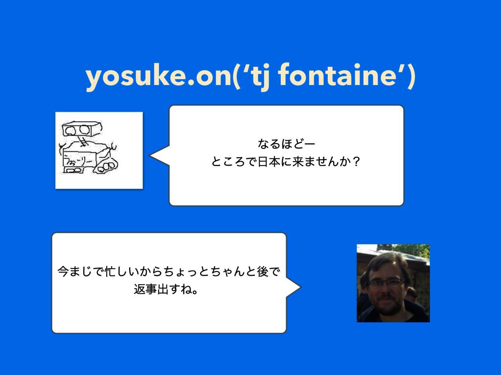 yosuke.on('tj fontaine') ͳΔ΄Ͳʔ ͱ͜ΖͰຊʹདྷ·ͤΜ͔ʁ ࠓ...