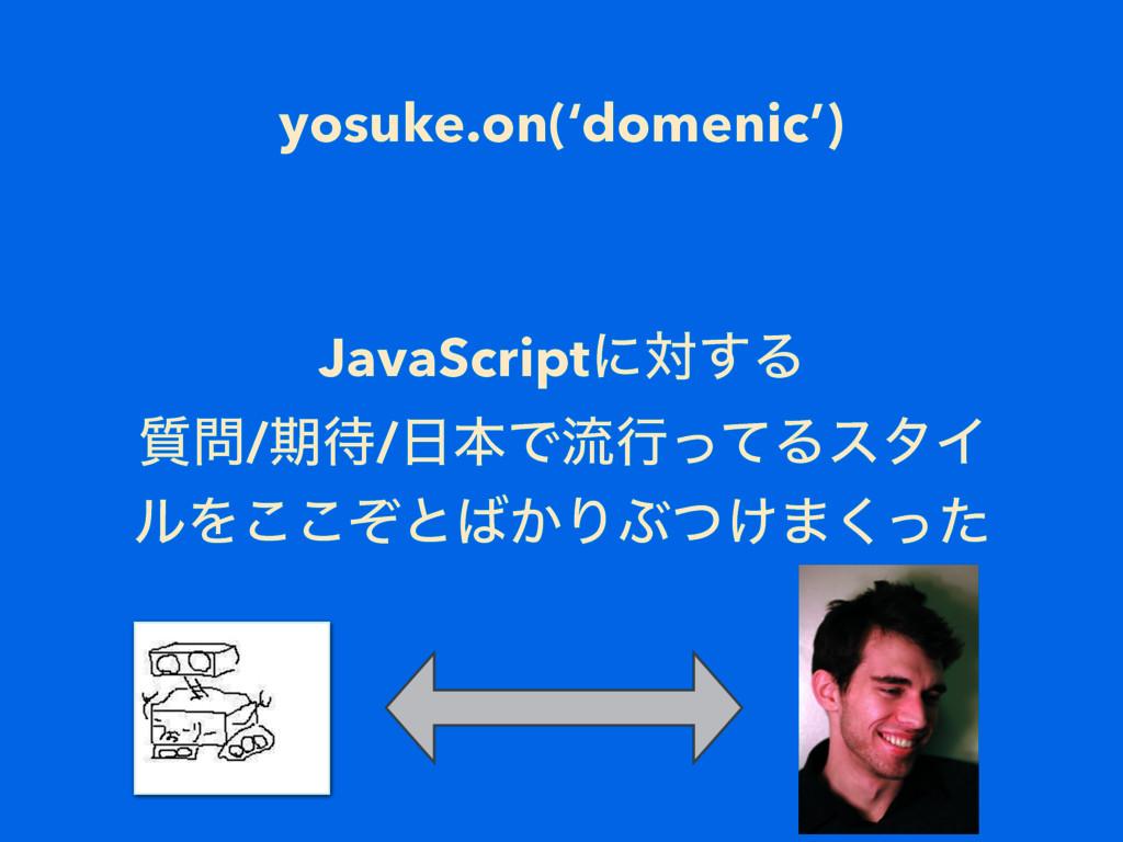 yosuke.on('domenic') JavaScriptʹର͢Δ ࣭/ظ/ຊͰྲྀߦ...