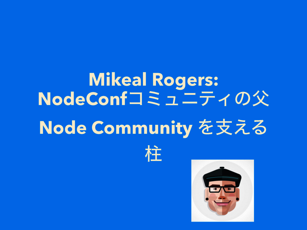 Mikeal Rogers: NodeConfίϛϡχςΟͷ Node Community ...