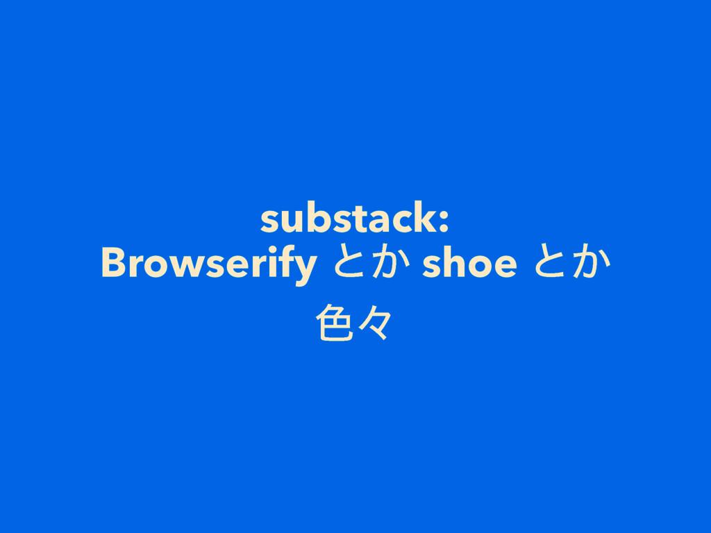 substack: Browserify ͱ͔ shoe ͱ͔ ৭ʑ