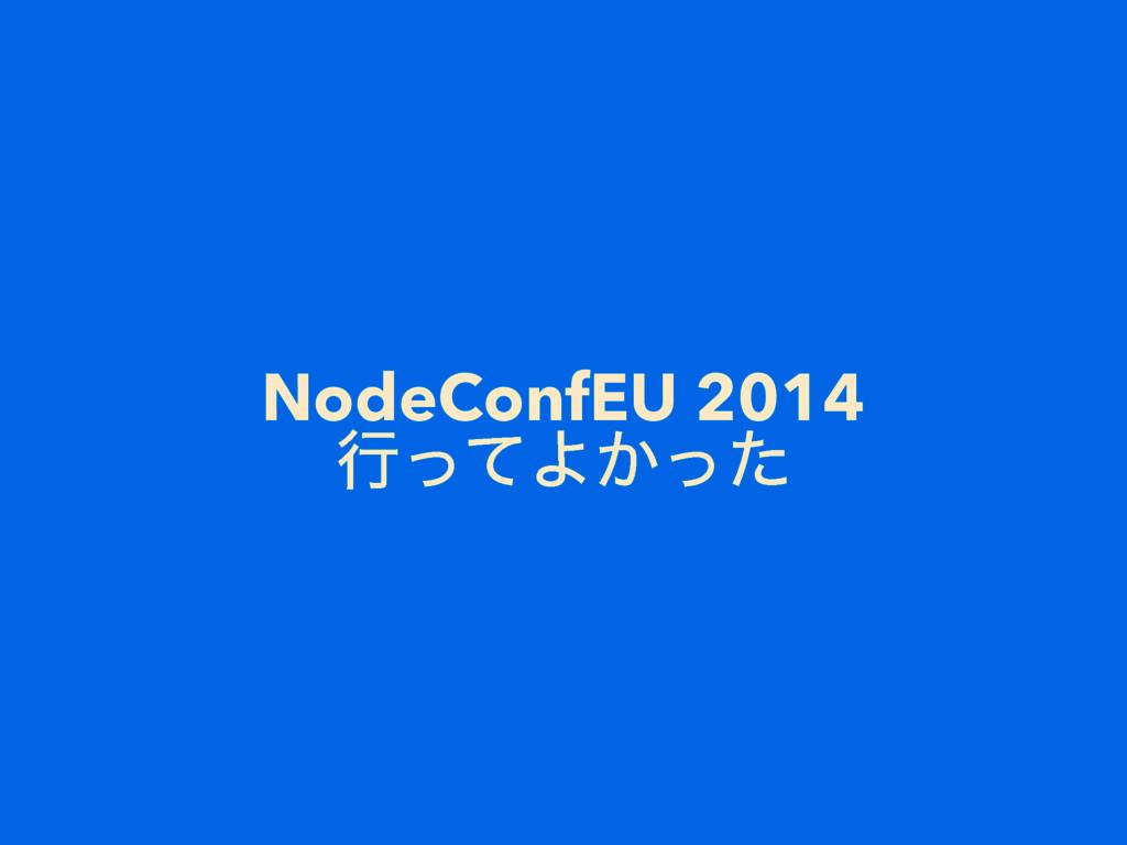 NodeConfEU 2014 ߦͬͯΑ͔ͬͨ