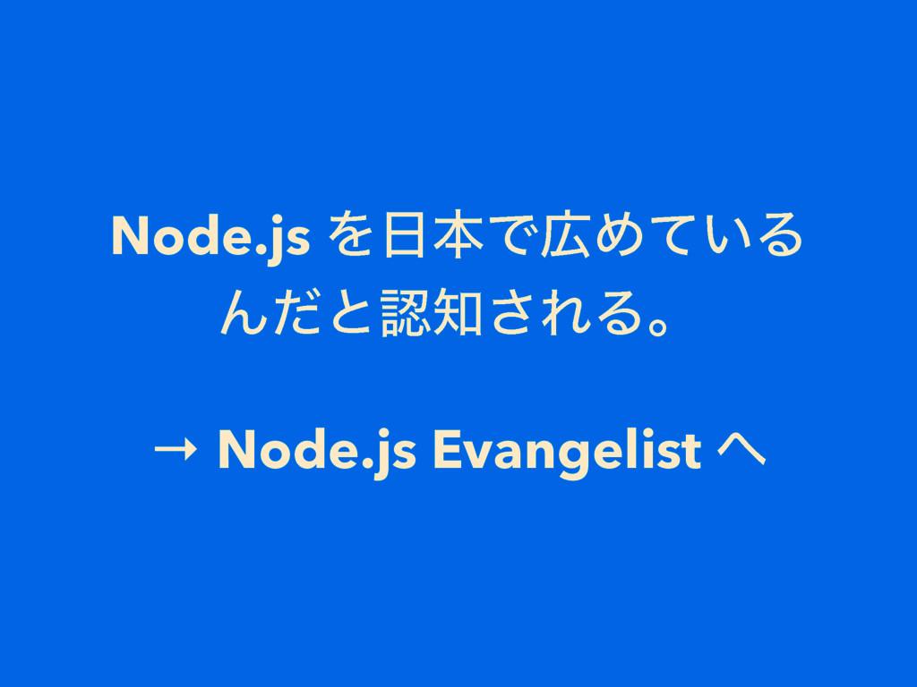 Node.js ΛຊͰΊ͍ͯΔ Μͩͱ͞ΕΔɻ → Node.js Evangelis...