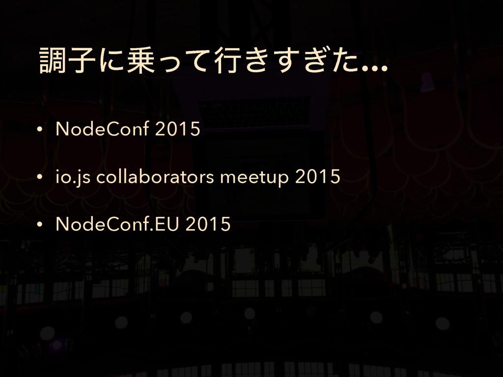ௐࢠʹͬͯߦ͖͗ͨ͢… • NodeConf 2015 • io.js collaborat...
