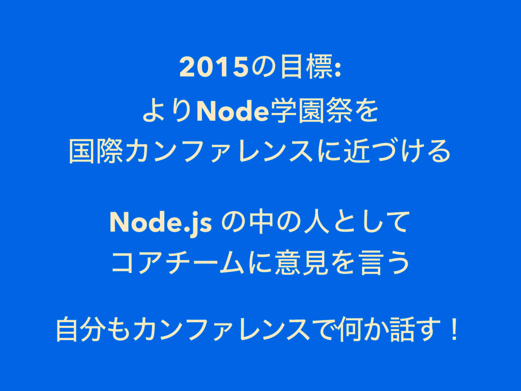 2015ͷඪ: ΑΓNodeֶԂࡇΛ ࠃࡍΧϯϑΝϨϯεʹ͚ۙͮΔ Node.js ͷதͷ...