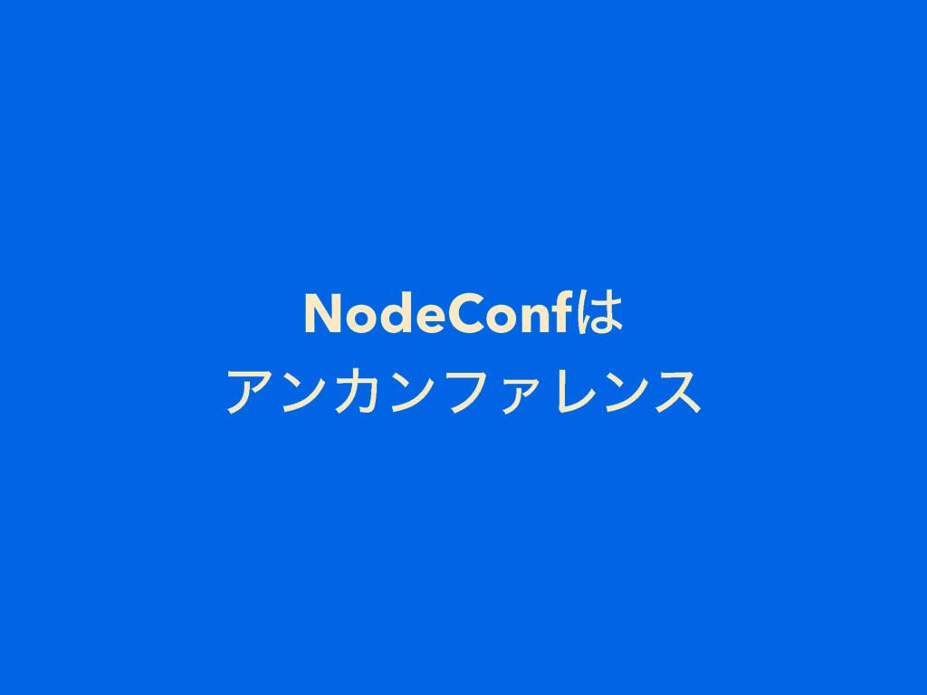 NodeConf ΞϯΧϯϑΝϨϯε