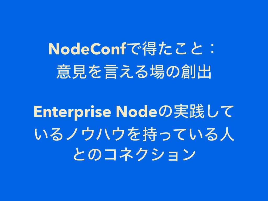 NodeConfͰಘͨ͜ͱɿ ҙݟΛݴ͑Δͷग़ Enterprise Nodeͷ࣮ફͯ͠ ...