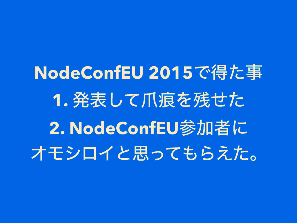 NodeConfEU 2015Ͱಘͨ 1. ൃදͯ͠௺ࠟΛͤͨ 2. NodeConfEU...