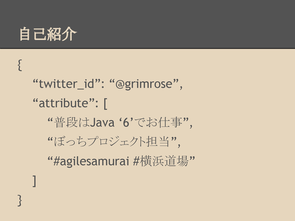 """自己紹介 { """"twitter_id"""": """"@grimrose"""", """"attribute"""": ..."""