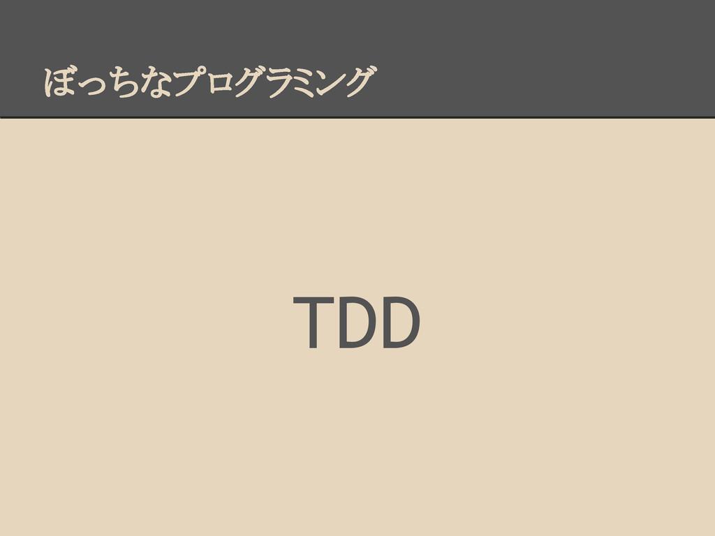 ぼっちなプログラミング TDD