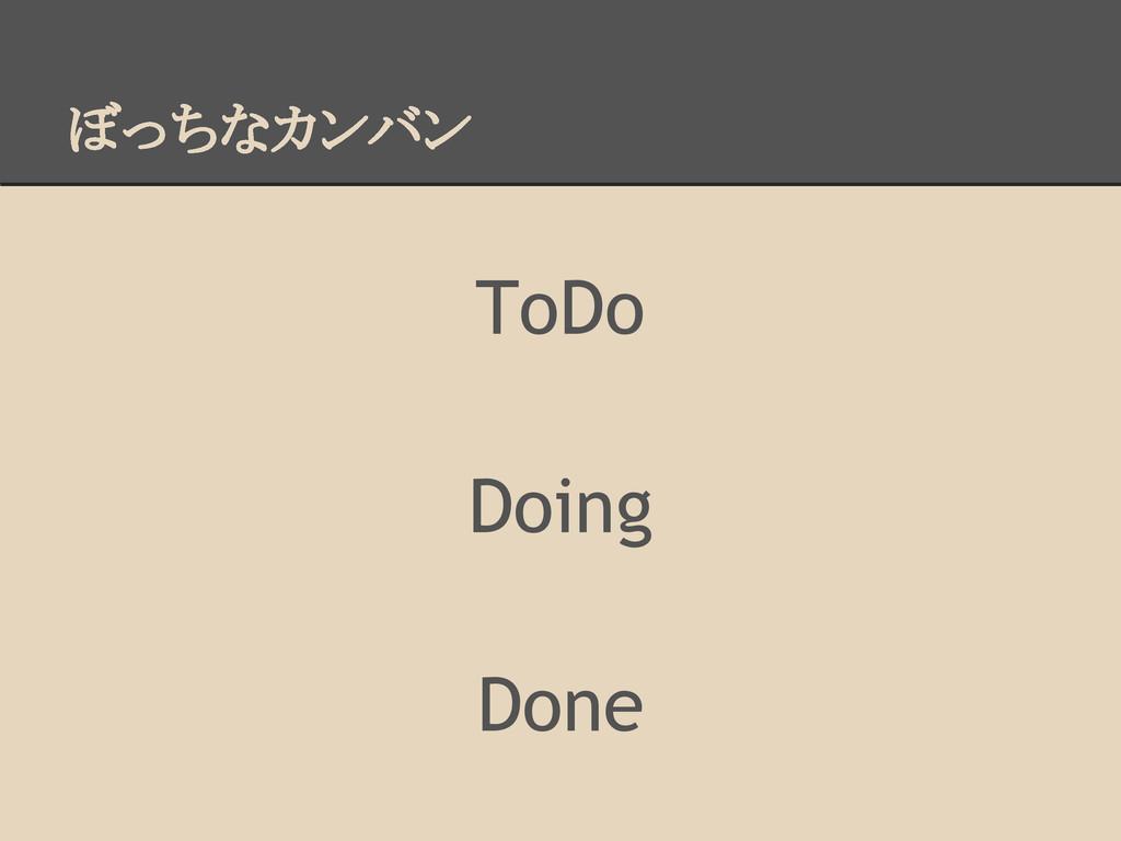 ぼっちなカンバン ToDo Doing Done