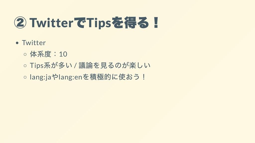 Twitter Tips Twitter 10 Tips / lang:ja lang:en