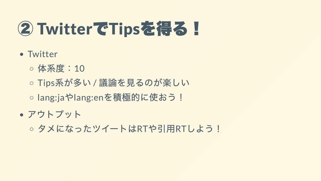 Twitter Tips Twitter 10 Tips / lang:ja lang:en ...