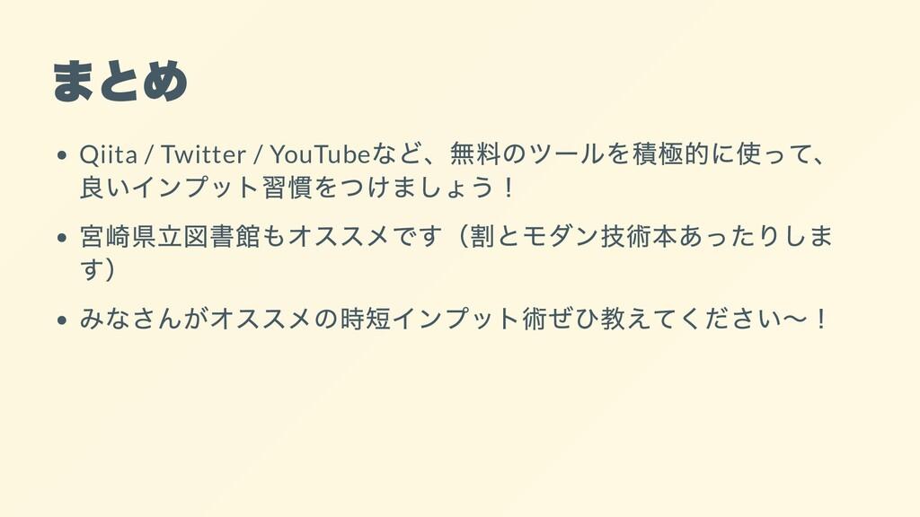 Qiita / Twitter / YouTube