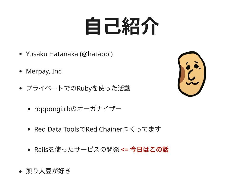 ⾃⼰紹介 • Yusaku Hatanaka (@hatappi) • Merpay, Inc...