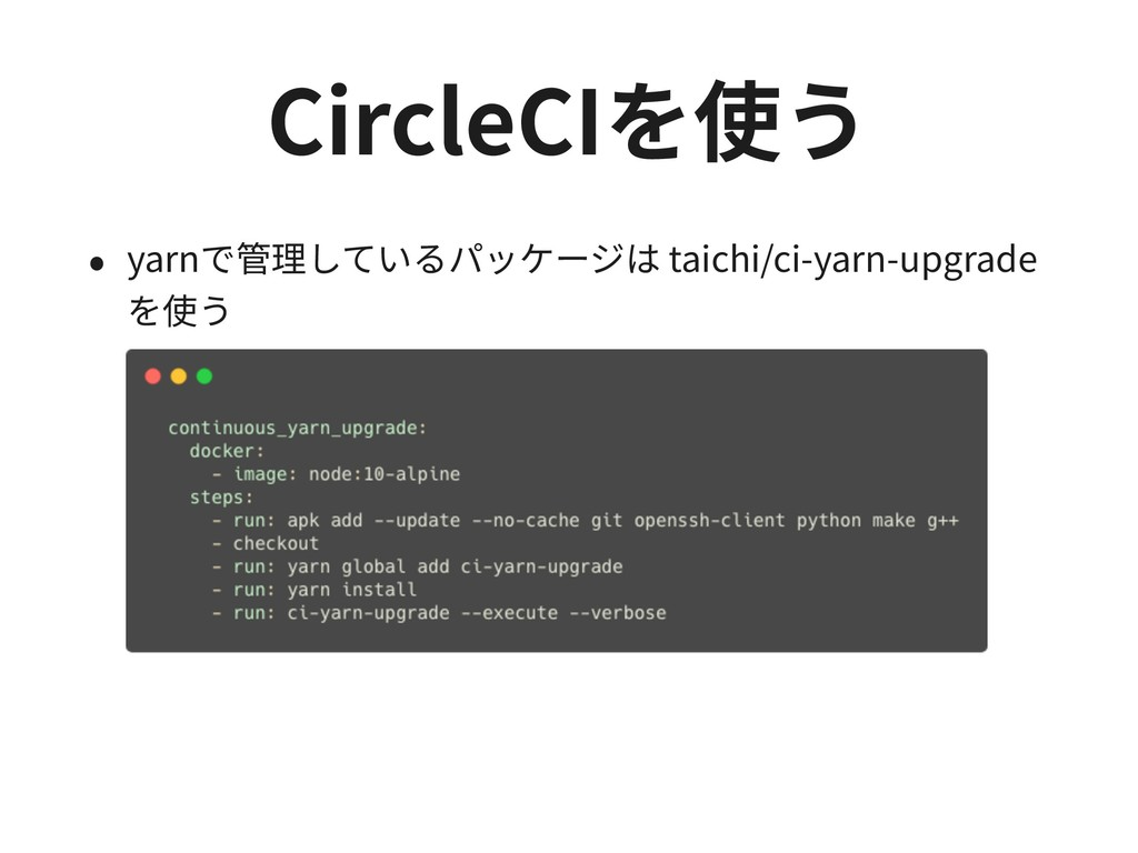 CircleCIを使う • yarnで管理しているパッケージは taichi/ci-yarn-...