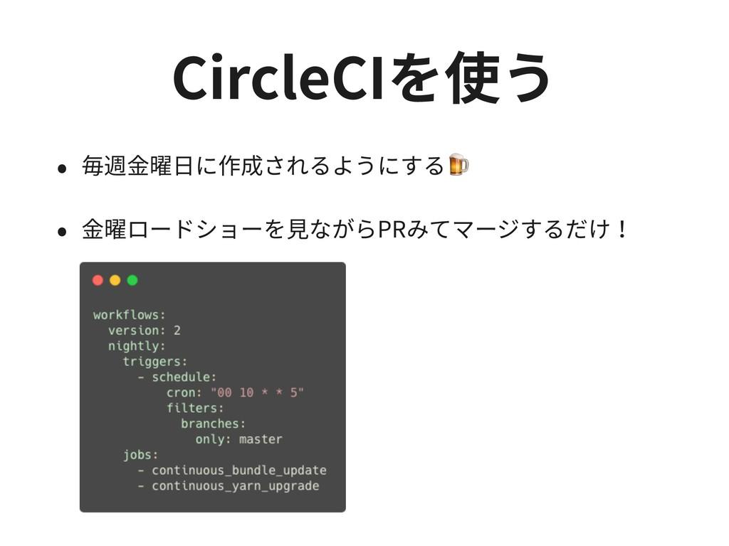 CircleCIを使う • 毎週⾦曜⽇に作成されるようにする • ⾦曜ロードショーを⾒ながらP...