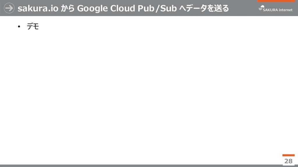 sakura.io から Google Cloud Pub/Sub へデータを送る • デモ ...