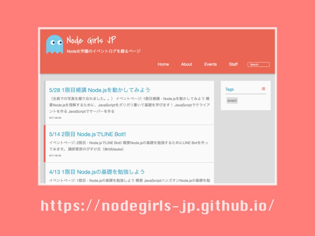 https://nodegirls-jp.github.io/