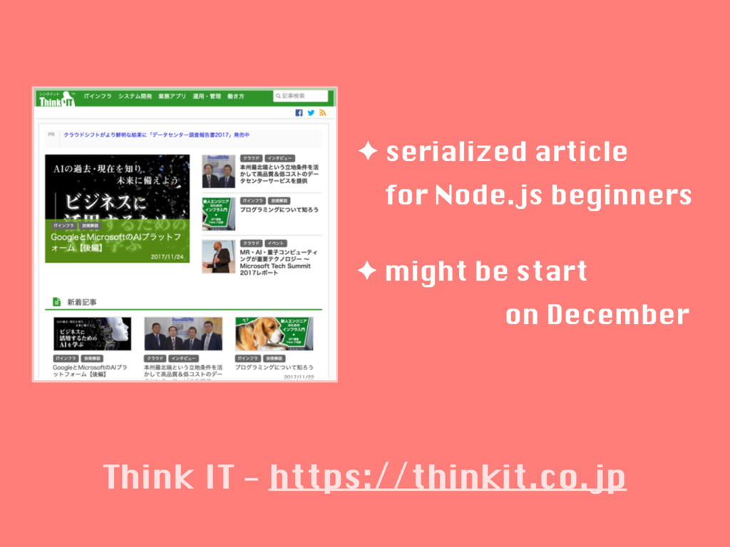 Think IT - https://thinkit.co.jp ✦ serialized a...