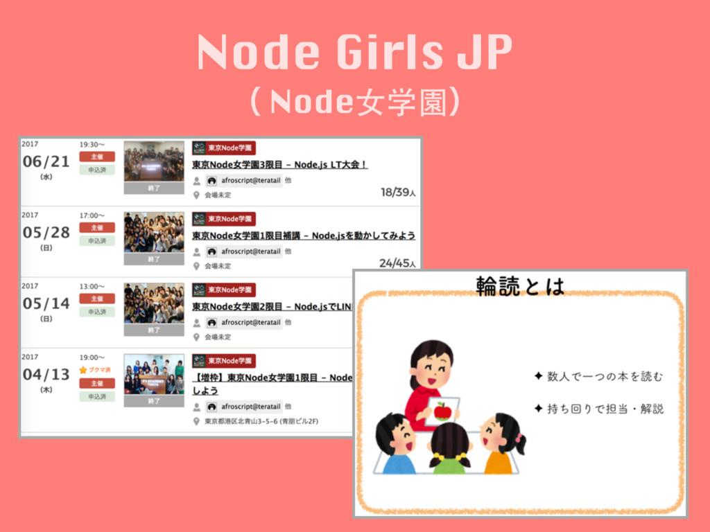 Node Girls JP ʢ Node⼥学園ʣ