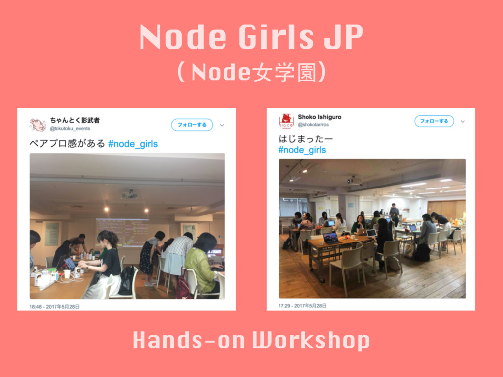 Hands-on Workshop Node Girls JP ʢ Node⼥学園ʣ