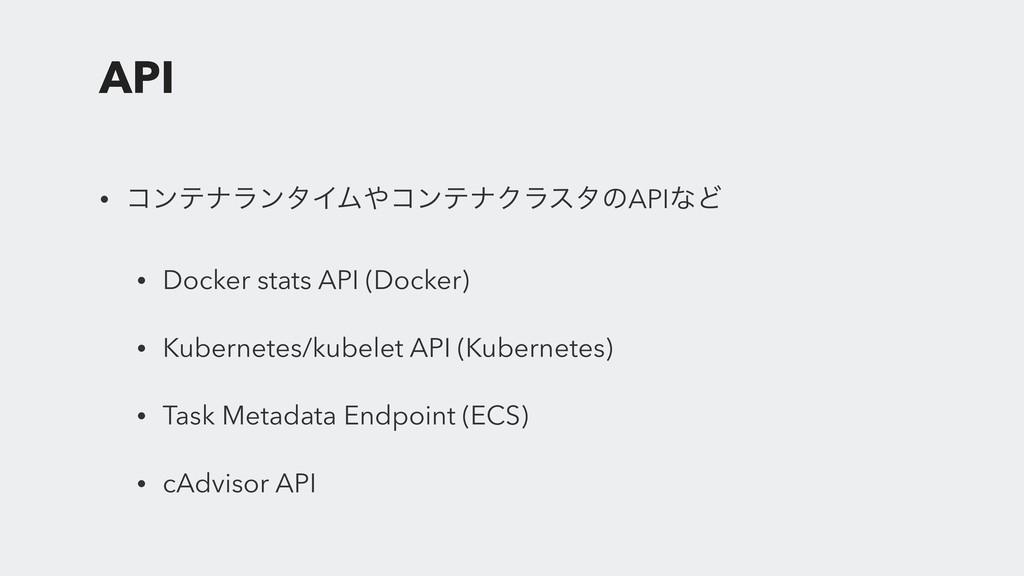 API • ίϯςφϥϯλΠϜίϯςφΫϥελͷAPIͳͲ • Docker stats A...