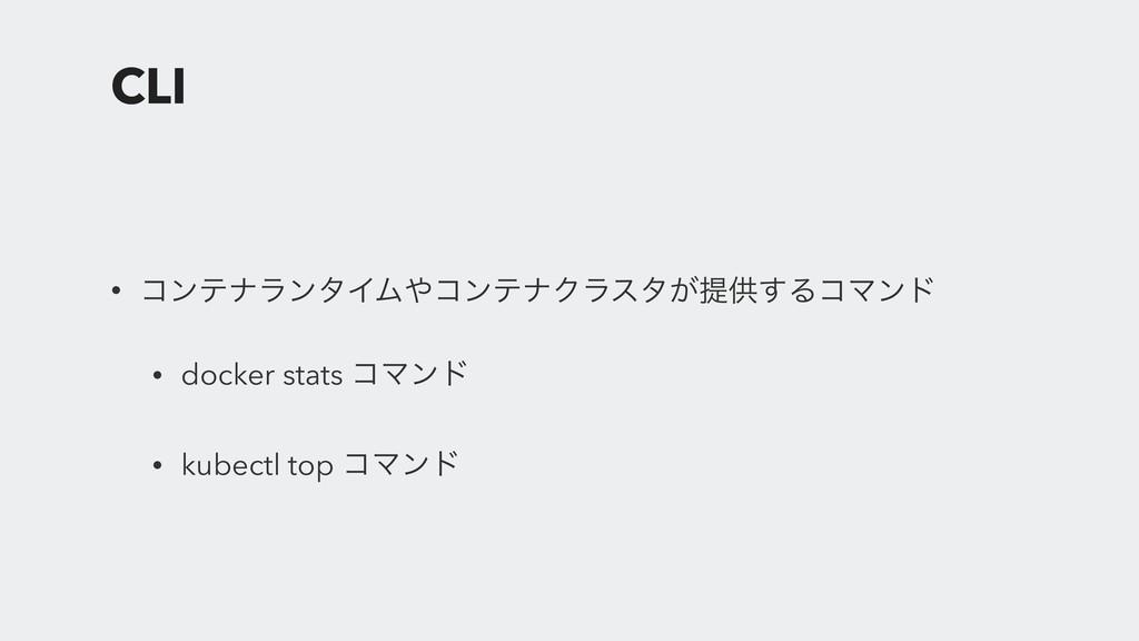 CLI • ίϯςφϥϯλΠϜίϯςφΫϥελ͕ఏڙ͢ΔίϚϯυ • docker stat...