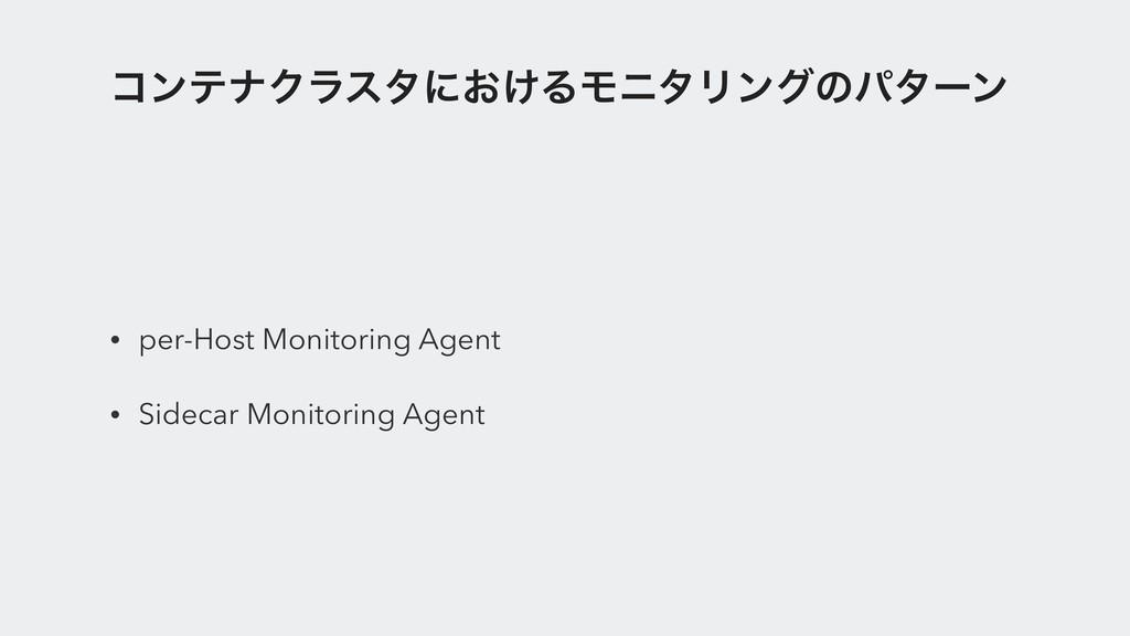 ίϯςφΫϥελʹ͓͚ΔϞχλϦϯάͷύλʔϯ • per-Host Monitoring A...