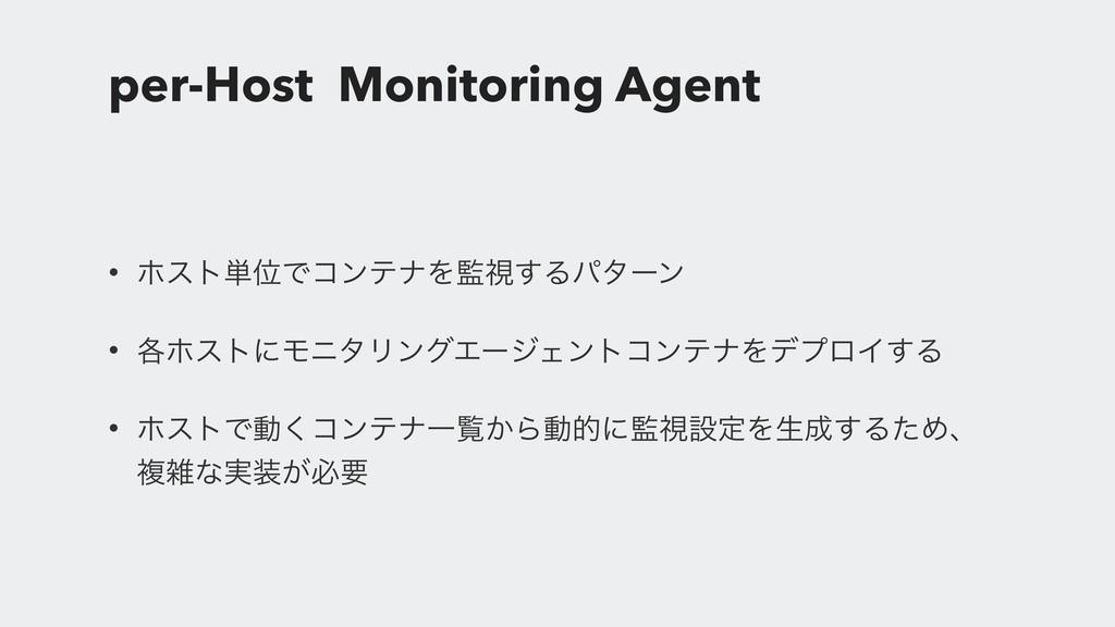per-Host Monitoring Agent • ϗετ୯ҐͰίϯςφΛࢹ͢Δύλʔϯ...