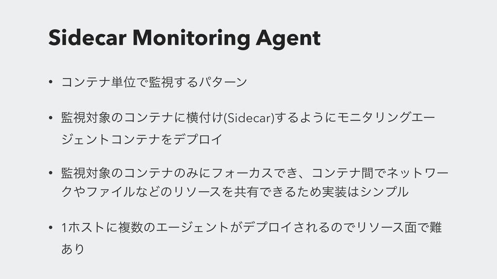 Sidecar Monitoring Agent • ίϯςφ୯ҐͰࢹ͢Δύλʔϯ • ࢹ...