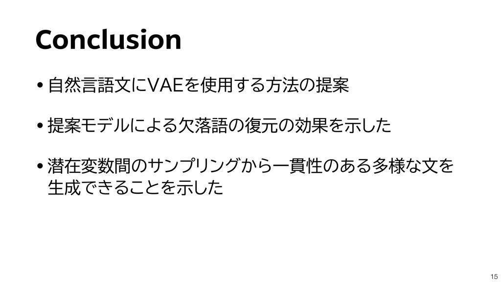 Conclusion •自然言語文にVAEを使用する方法の提案 •提案モデルによる欠落語の復元...