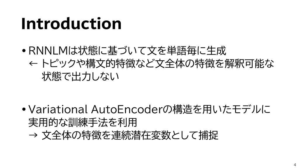 Introduction •RNNLMは状態に基づいて文を単語毎に生成 ← トピックや構文的...