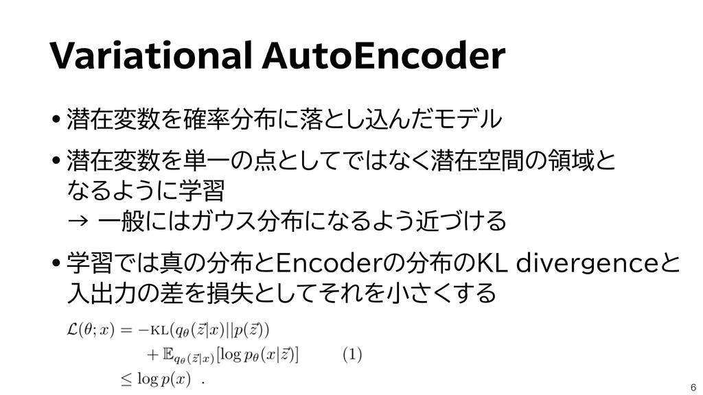 Variational AutoEncoder •潜在変数を確率分布に落とし込んだモデル •潜...