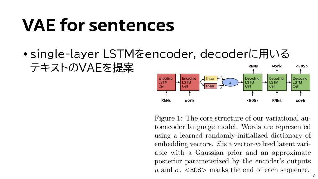 VAE for sentences •single-layer LSTMをencoder, d...