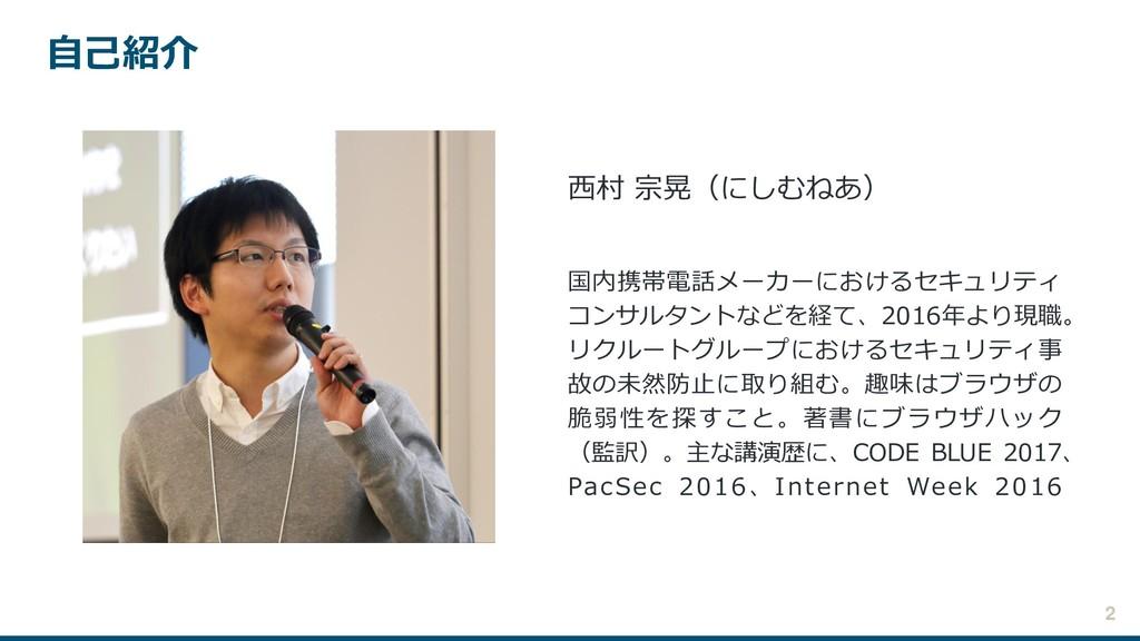 自己紹介 西村 宗晃(にしむねあ) 国内携帯電話メーカーにおけるセキュリティ コンサルタントな...
